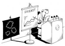 Бюджет-2014: сокращение в мэрии