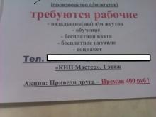Челнинская фирма платит своим работникам 400 рублей