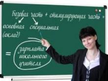 Хороший учитель: трудно. Но выгодно...