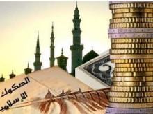 Что такое «исламские финансы»