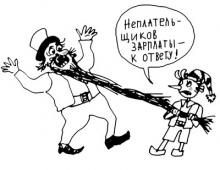 Челнинские работодатели любят задерживать зарплату