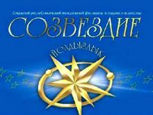 В Набережных Челнах пройдет зональный тур фестиваля эстрадного искусства «Созвездие-Йолдызлык-2015»