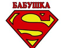 Главный приз для «Супербабушки»: отдых от внуков за границей!