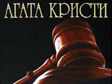 Челнинские актеры сыграют спектакль по пьесе Агаты Кристи