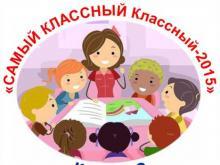 Кто выиграл конкурс «САМЫЙ КЛАССНЫЙ классный-2015»