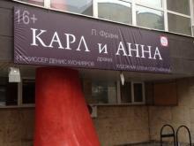 Грант правительства РТ театр 'Мастеровые' потратил на новый спектакль 'Карл и Анна'