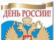 Набережные Челны встречают День России концертами
