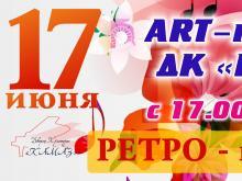 Челнинцев пригласили на вечеринку «Ретро»: песни и танцы, шахматы и лото