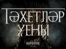Герои популярного сериала 'Игры престолов' заговорили на татарском языке