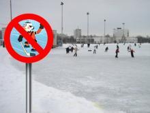 На катке «Медео» запретят играть в хоккей