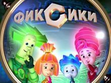 Фиксики по заказу Минобрнауки РТ заговорили на татарском языке