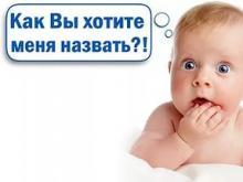 Без мата, чисел и сокращений: В России не будут регистрировать неблагозвучные имена детей