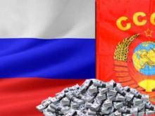 Россия погашает последний долг Советского Союза. Она отдала на погашение миллиарды долларов