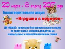 В ДК «КАМАЗ» собирают игрушки для малообеспеченных челнинских семей