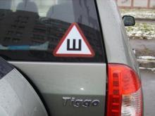 В челнинских автомагазинах раскупили все знаки 'Шипы' - теперь за отсутствие знака штраф 500 руб.