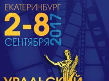 Хотите участвовать в Уральском фестивале российского кино? Начался прием заявок