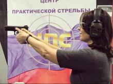 Депутат Альфия Когогина осваивает стрельбу из пистолета