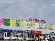 Торговый центр «Октябрьское» вдвое увеличит свои площади - до 8000 квадратных метров