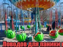 Директор челнинских парков Рим Сафиуллин отвечает на обвинения депутата горсовета