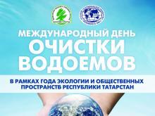 Русское географическое общество очистит набережную Тукая и дно реки Мелекески
