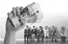 Кому большую зарплату?
