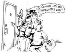 Ночной звонок в полицию