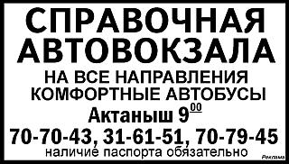 ExprAktan1184