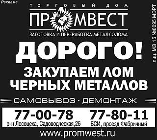 PrWest1160