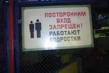 Клетка, замок и табличка-запрет - страшнее подростка работника нет!