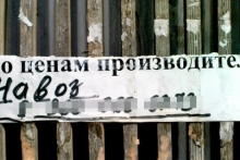 «Лепешка» рубль бережет...