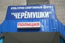 Вот где бы я не хотел провести свой досуг, так это в «культурно спортивном центре ЧЕРЁМУШКИ, ПОЛИЦИЯ